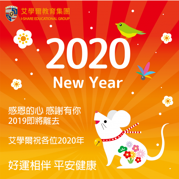 2020春節公告