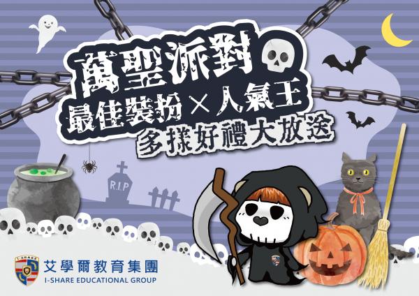 I-Share 2020 Halloween Party