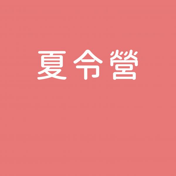 2020 ✪ 艾上夏令營